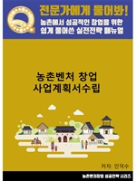 도서 이미지 - 농촌벤처 창업 사업계획서수립
