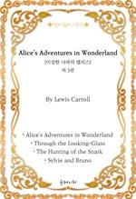도서 이미지 - [영미원서시리즈] '이상한 나라의 앨리스'외 3편 (Lewis Carroll)