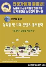 도서 이미지 - 농식품 및 지역콘텐츠 홍보전략