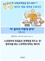 도서 이미지 - 어! 일자리 어떻게 찾아? 5편 노인