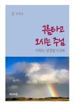도서 이미지 - 키워드 성경읽기 E06 구름타고 오시는 주님