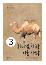 도서 이미지 - 홀로서기 성경공부 3 하나님 사랑 이웃 사랑
