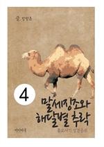 도서 이미지 - 홀로서기 성경공부 4 말세징조와 해달별 추락