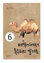 도서 이미지 - 홀로서기 성경공부 6 메뚜기에서 독수리 날개로