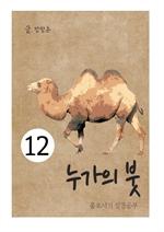 도서 이미지 - 홀로서기 성경공부 12 누가의 붓