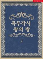 도서 이미지 - 꼭두각시 왕의 방