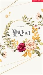 도서 이미지 - [GL] 꽃반지