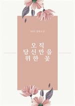 도서 이미지 - 오직 당신만을 위한 꽃