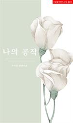 도서 이미지 - [GL] 나의 공작