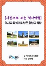 도서 이미지 - [사진으로 보는 역사여행] 역사와 화석으로 남은 충남의 석탑