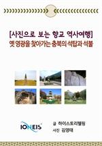 도서 이미지 - [사진으로 보는 역사여행] 옛 영광을 찾아가는 충북의 석탑과 석불