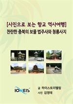 도서 이미지 - [사진으로 보는 역사여행] 찬란한 충북의 보물 법주사와 청룡사지