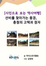 도서 이미지 - [사진으로 보는 역사여행] 선비를 찾아가는 풍경, 충청의 고택과 정자