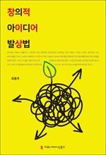 도서 이미지 - 창의적 아이디어 발상법