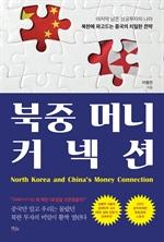도서 이미지 - 북중 머니 커넥션