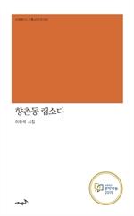 도서 이미지 - 향촌동 랩소디