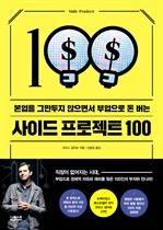 도서 이미지 - 사이드 프로젝트 100