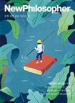 도서 이미지 - 뉴필로소퍼 vol 8 : 균형 잡힌 삶을 산다는 것