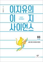 도서 이미지 - 이지유의 이지 사이언스 3 : 동물