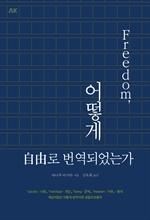 도서 이미지 - [이와나미] 프리덤, 어떻게 자유로 번역되었는가