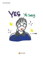 도서 이미지 - YES, Ye song