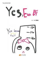 도서 이미지 - YES, Eun bi