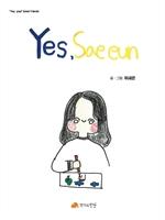 도서 이미지 - YES, Sae eun