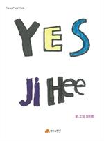 도서 이미지 - YES, Ji hee