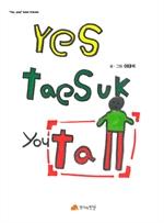 도서 이미지 - YES, Tae suk