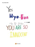 도서 이미지 - YES, Hyo-eun