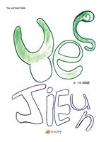 도서 이미지 - YES, Ji eun