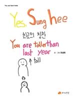 도서 이미지 - YES, Sung hee