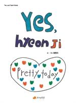 도서 이미지 - YES, Hyeon ji