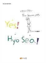 도서 이미지 - YES, Hyo seo