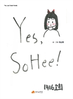 도서 이미지 - YES, So hee