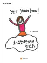 도서 이미지 - YES, Yean hwa