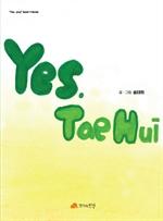 도서 이미지 - YES, Tae hui