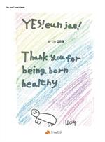 도서 이미지 - YES, Eun jae