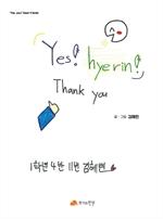 도서 이미지 - YES, Hye rin