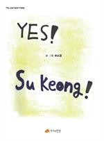 도서 이미지 - YES, Su keong