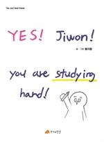도서 이미지 - YES, Ji won