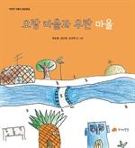 도서 이미지 - 오랑 마을과 우탄 마을
