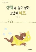 도서 이미지 - 생쥐와 놀고 싶은 고양이 치즈