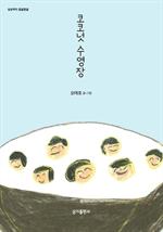 도서 이미지 - 코코넛 수영장