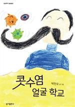 도서 이미지 - 콧수염 얼굴학교