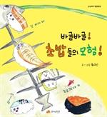 도서 이미지 - 바글바글! 초밥들의 모험!
