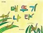 도서 이미지 - 메뚜기 나라