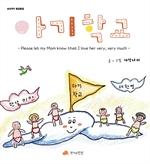 도서 이미지 - 아기학교