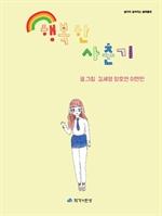 도서 이미지 - 행복한 사춘기