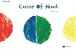 도서 이미지 - Color of Mind